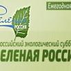 Зеленая Россия.jpg